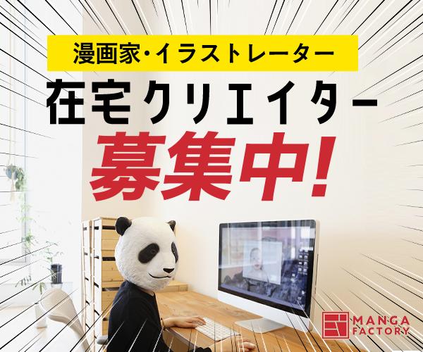 漫画家・イラストレーター 在宅クリエイター募集中!