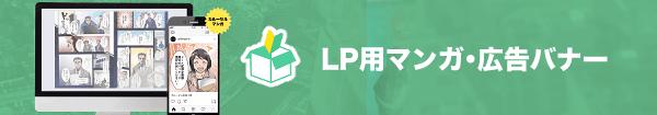 初めてでも安心 LP用マンガ・広告バナー制作