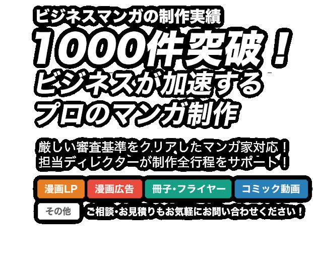 ビジネスマンガ実績1000件突破!ビジネスが加速するマンガ制作