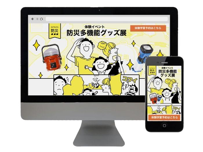 広告マンガLPマンガ制作事例写真