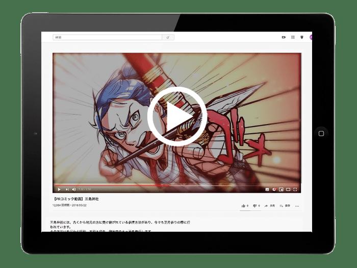 コミック動画制作事例イメージ