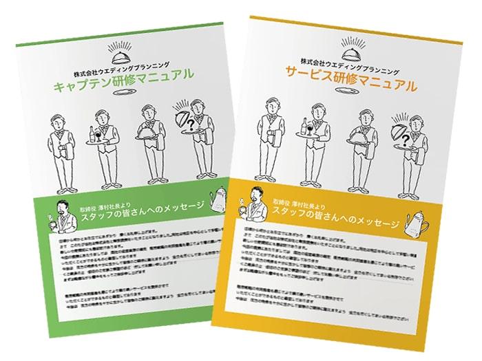 社員マニュアル漫画制作イメージ