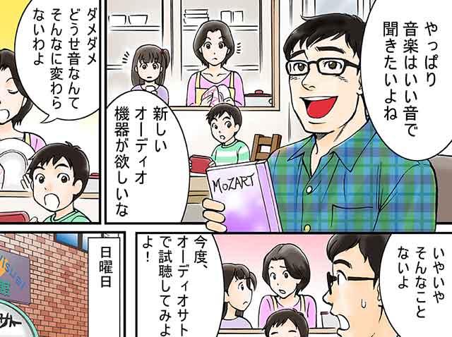 オーディオ・サトー プロモーション用マンガ