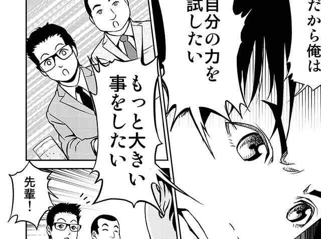 社長 勝本 竜二物語