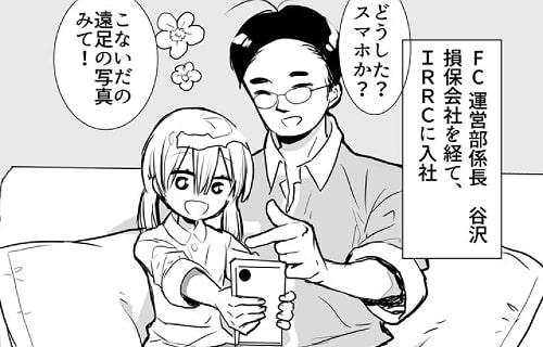 シングルファザー 谷沢編