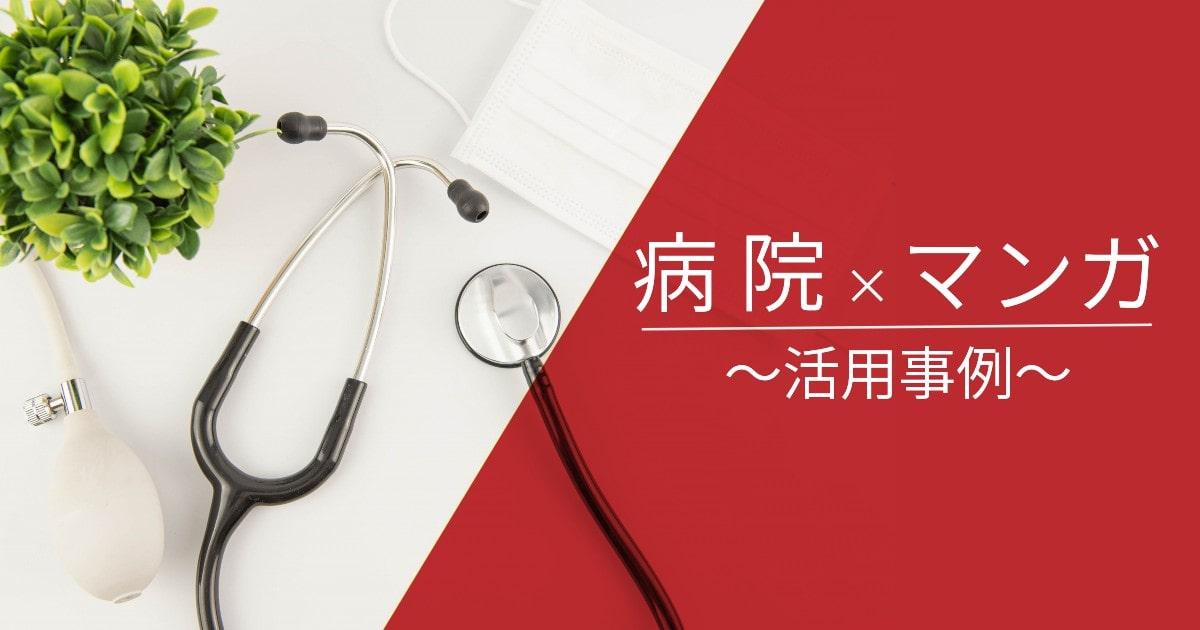 病院×マンガ活用術