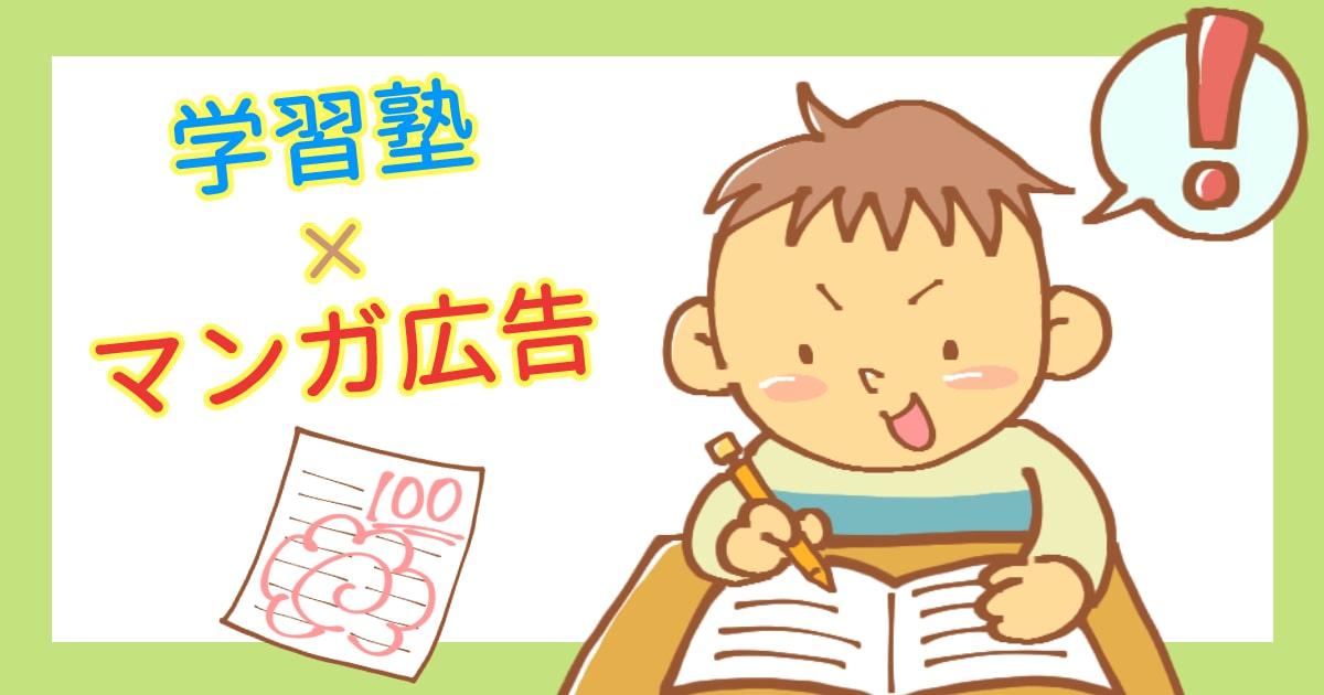 学習塾と漫画広告は相性抜群!