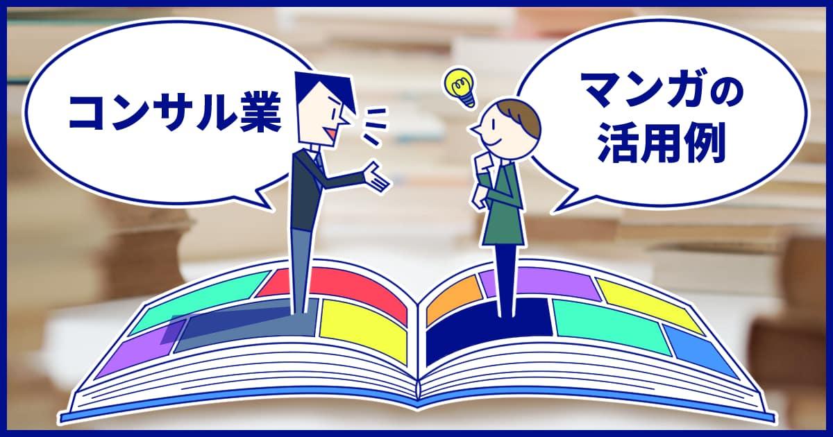 コンサル業 マンガ広告の活用例をご紹介