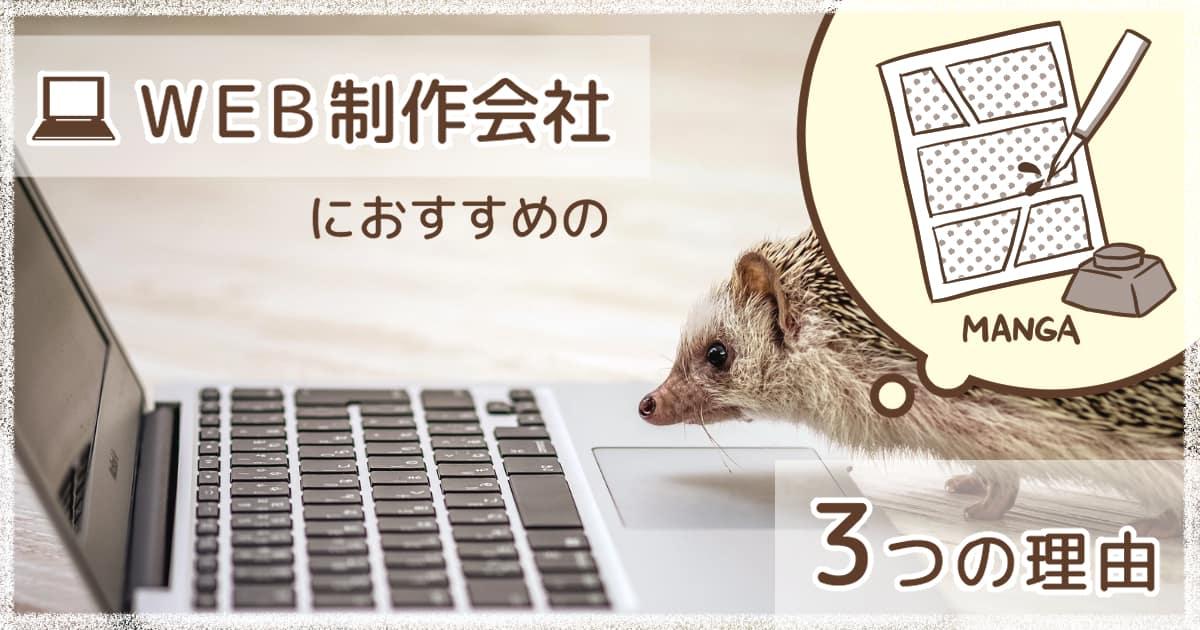 マンガ広告がweb制作会社におすすめの3つの理由とは?