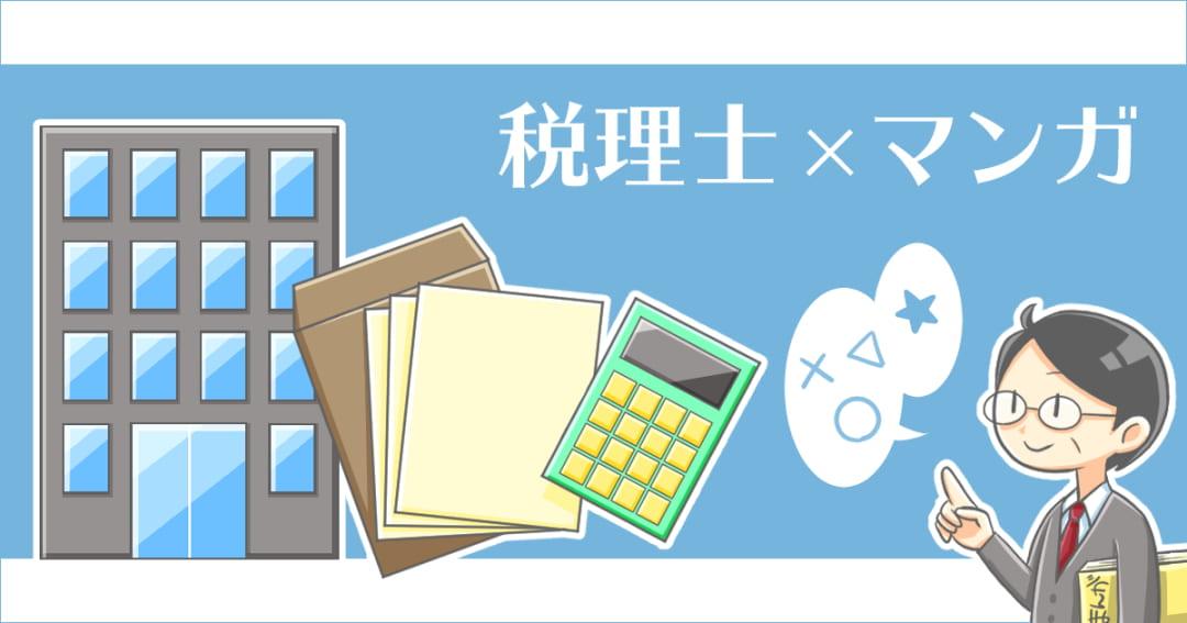 税理士事務所でも使われている人気のマンガ広告
