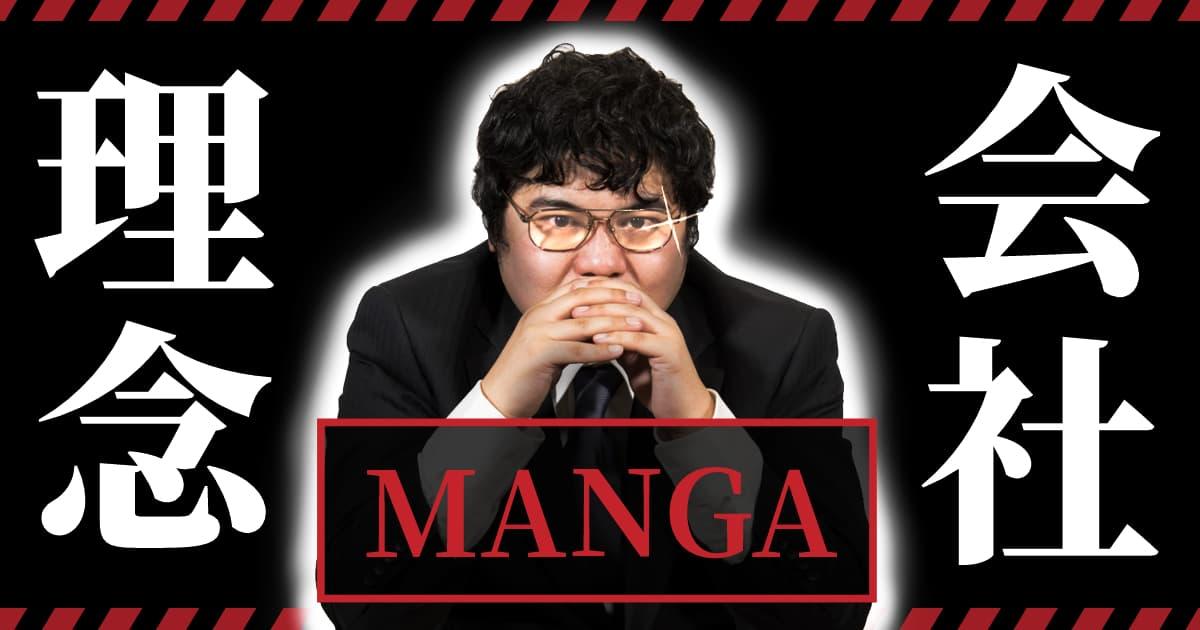 マンガは「会社理念の語り手」になる