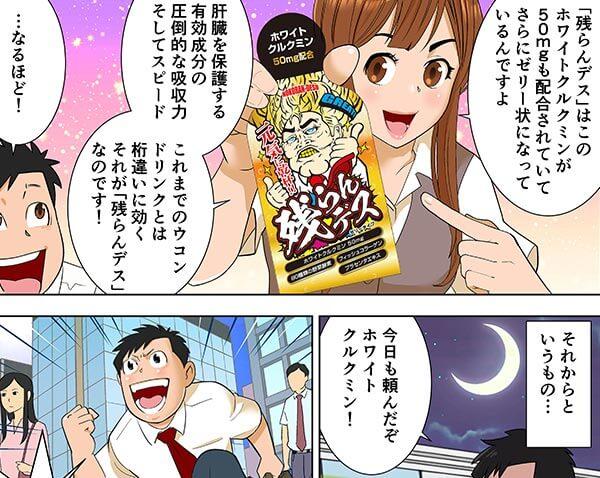 「残らんデス」商品プロモーションマンガ