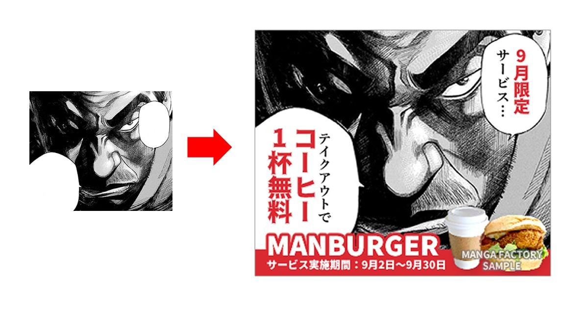 マンガのコマを使った広告バナー例