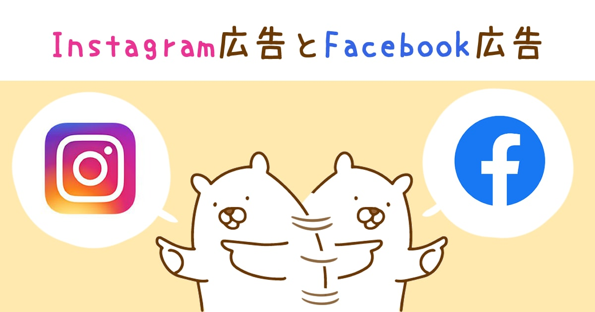 instagram広告とFacebook広告の違いとマンガ