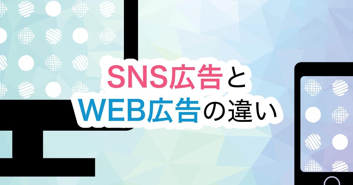 SNSとWEB広告の違いとマンガ