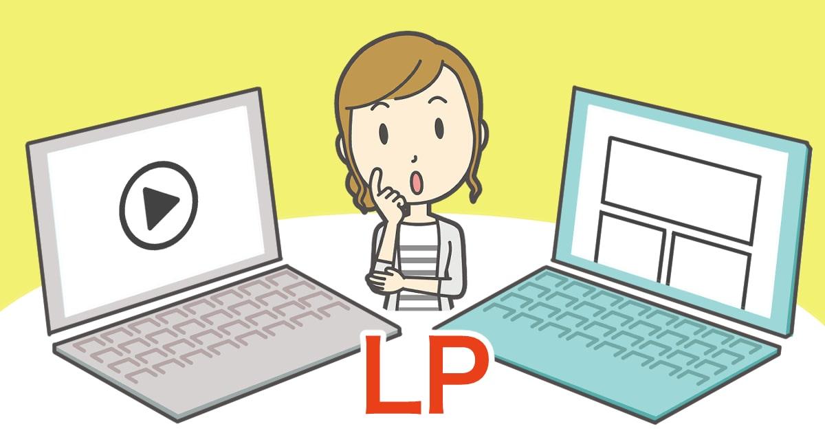 LP動画とマンガ広告