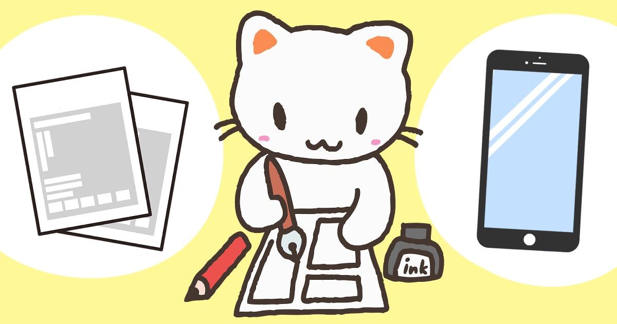 チラシ、パンフレット、WEBコンテンツにマンガ広告を!