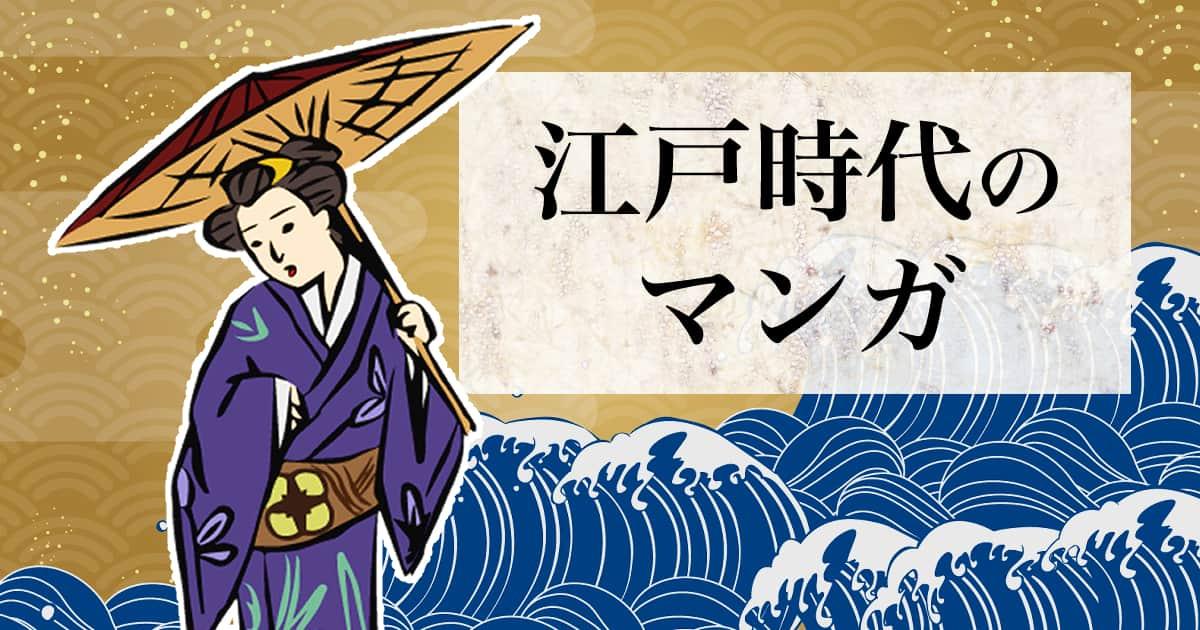 マンガの歴史③江戸時代編