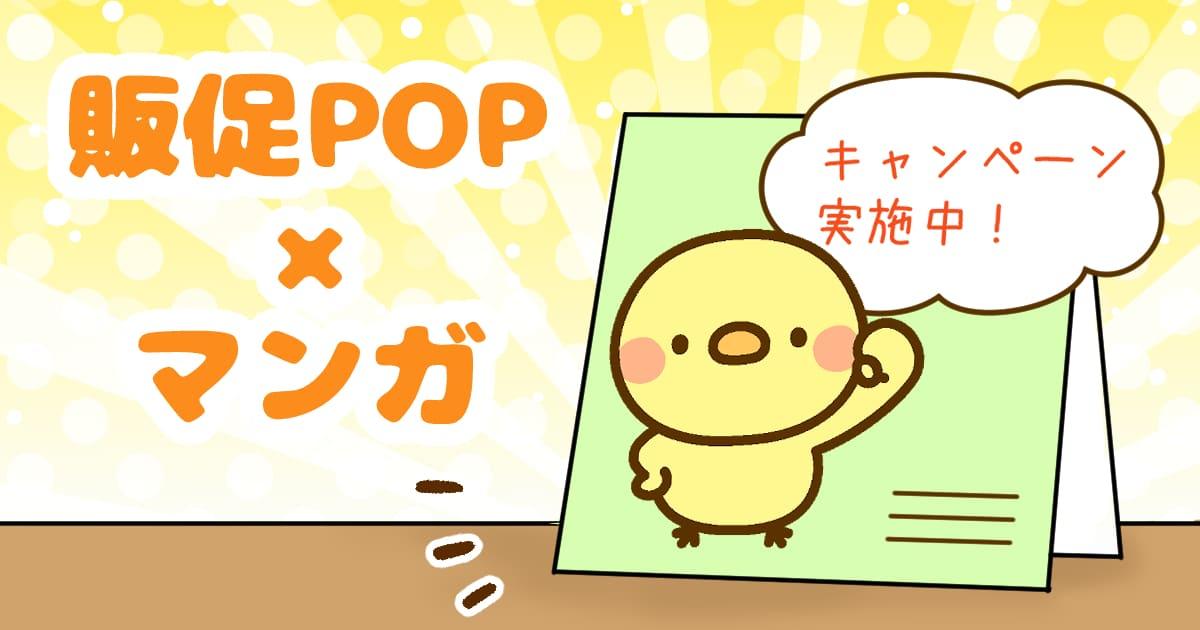 販促POPの役割とマンガ広告
