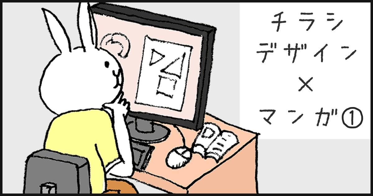 チラシデザインのコツとマンガ広告①