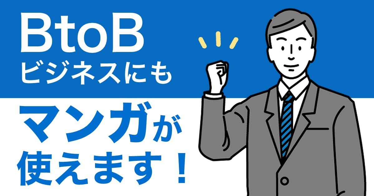 BtoBビジネスとマンガ広告