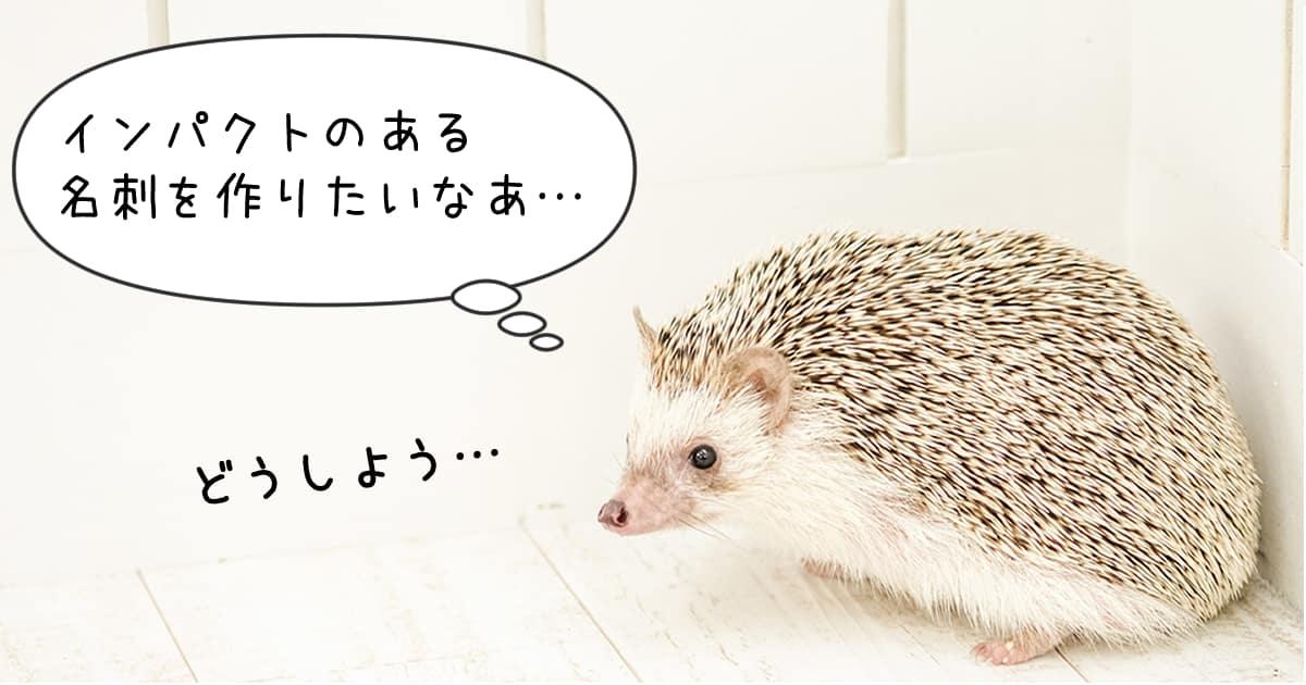 こんなときはマンガ広告!⑥名刺