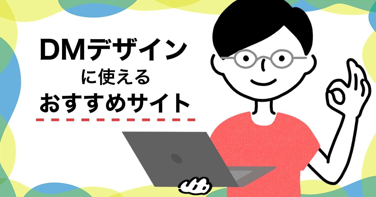 DMデザインのオススメサイトとマンガ広告