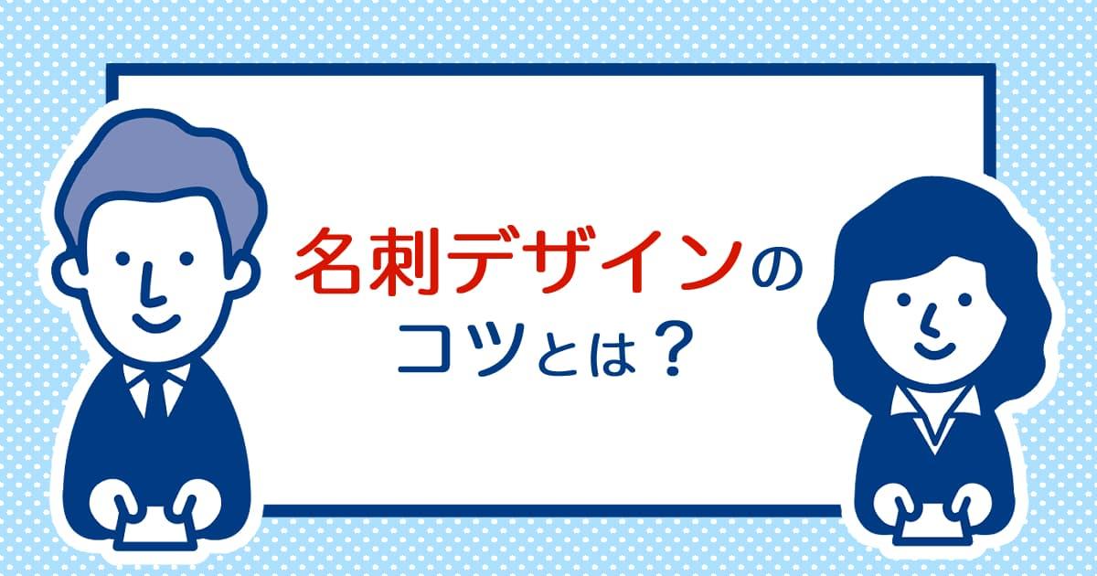 名刺デザインのコツとマンガ広告