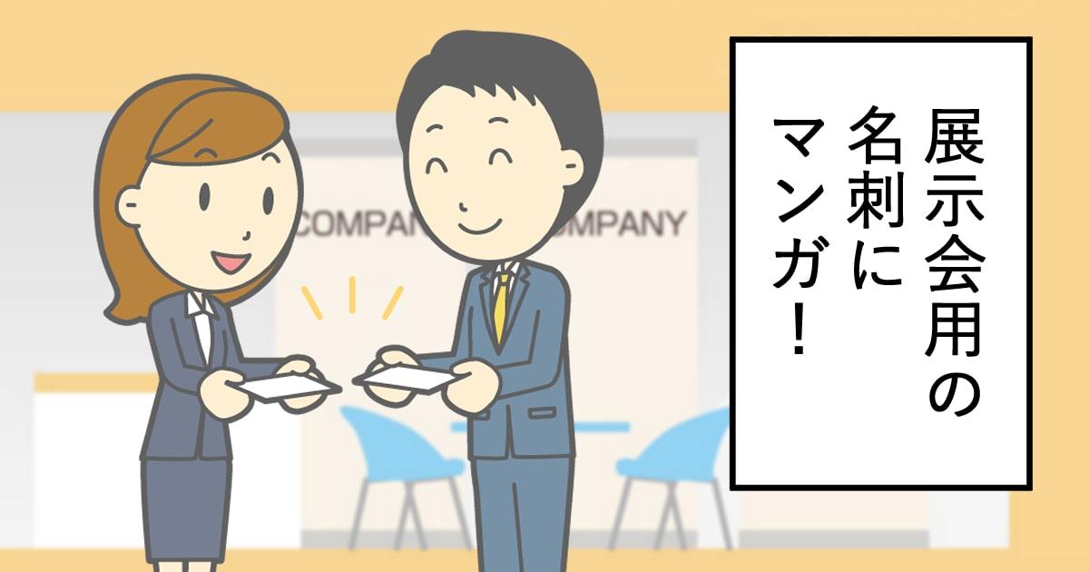 展示会用の名刺とマンガ広告