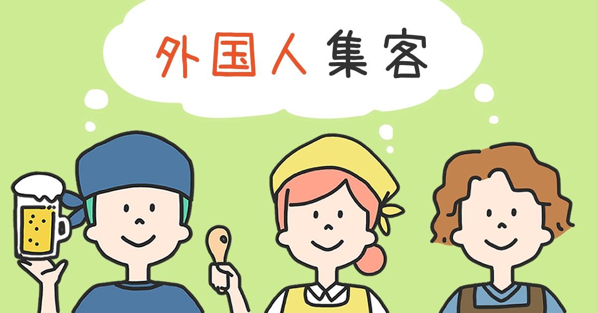 外国人集客のためのsnsとマンガ広告