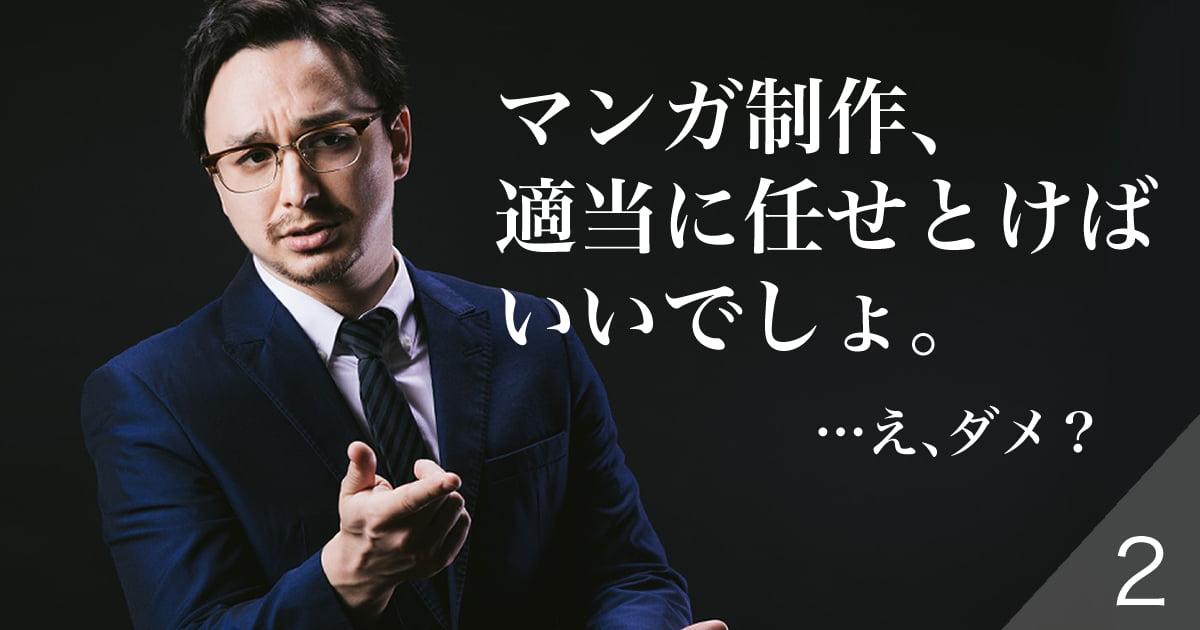 マンガ広告の依頼ポイント②