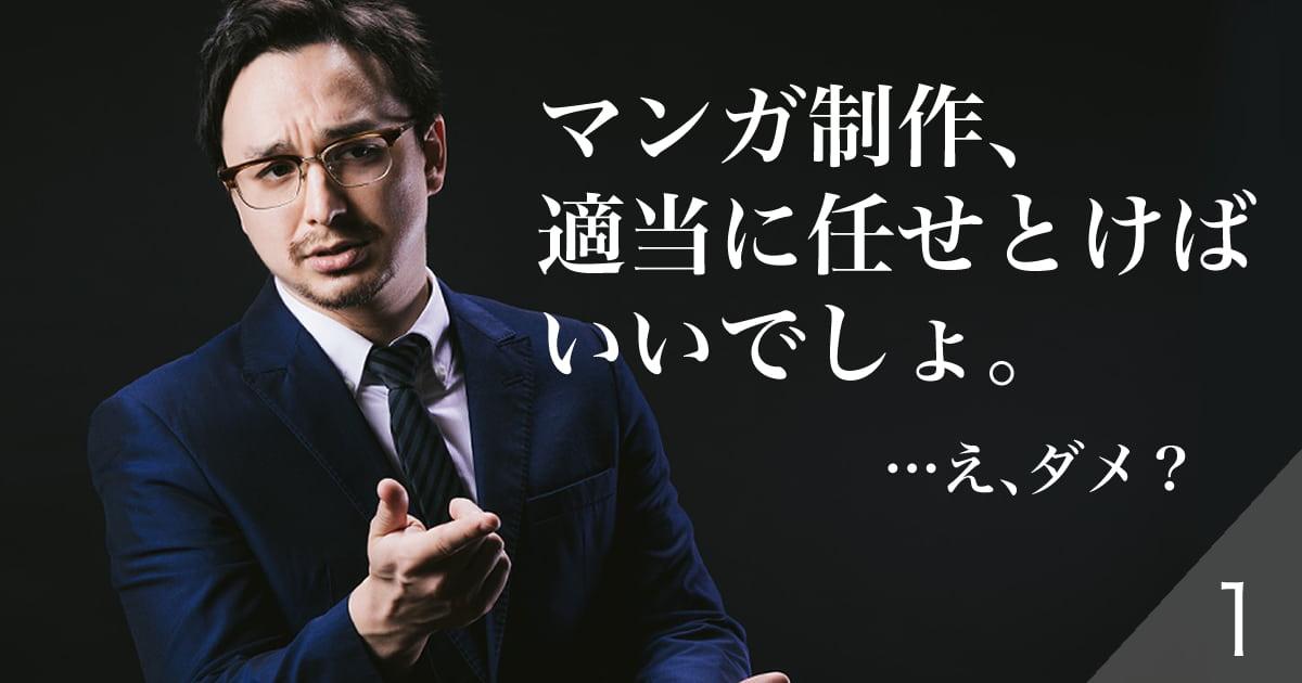 マンガ広告の依頼ポイント①