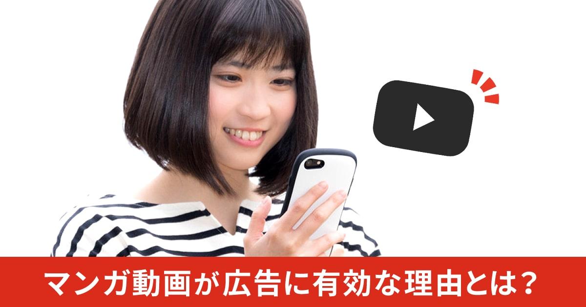 マンガ動画とマンガ広告