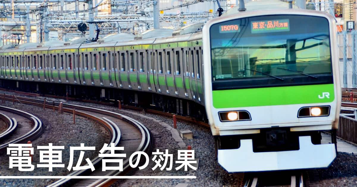 電車広告の効果とマンガ広告