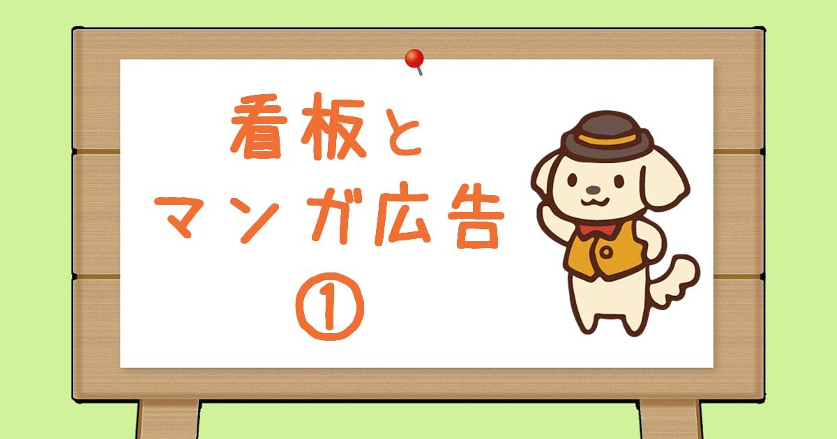 看板とマンガ広告1