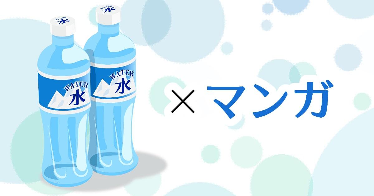 ノベルティとしての水とマンガ広告