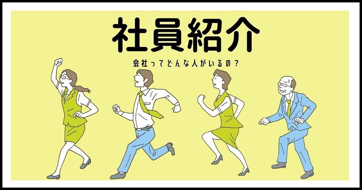 社員紹介とマンガ広告