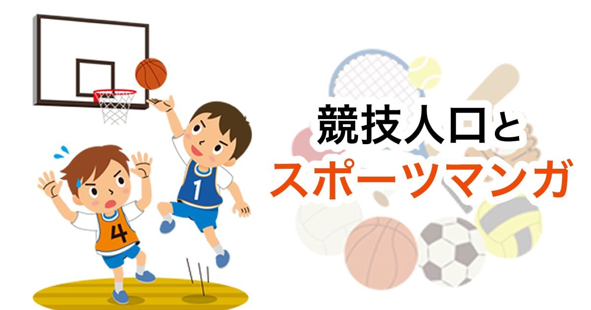 競技人口におけるスポーツマンガの影響