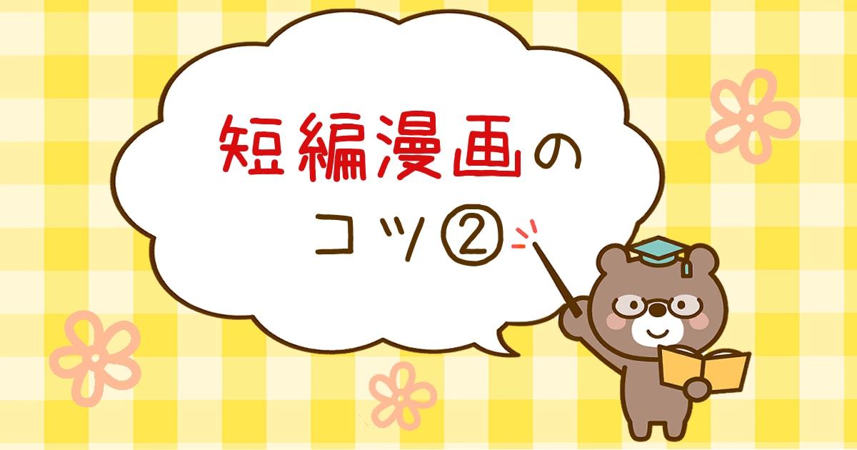マンガ制作のポイント 短編漫画の7つのコツ②
