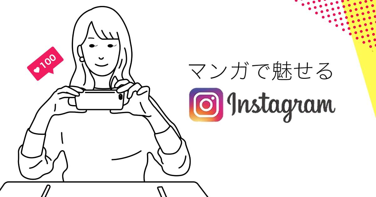 Instagramでも効果的?!魅せるマンガ広告