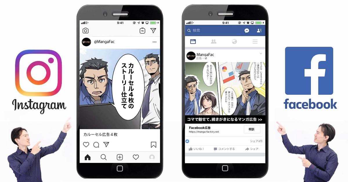 インスタとフェイスブックで、広告マンガ!