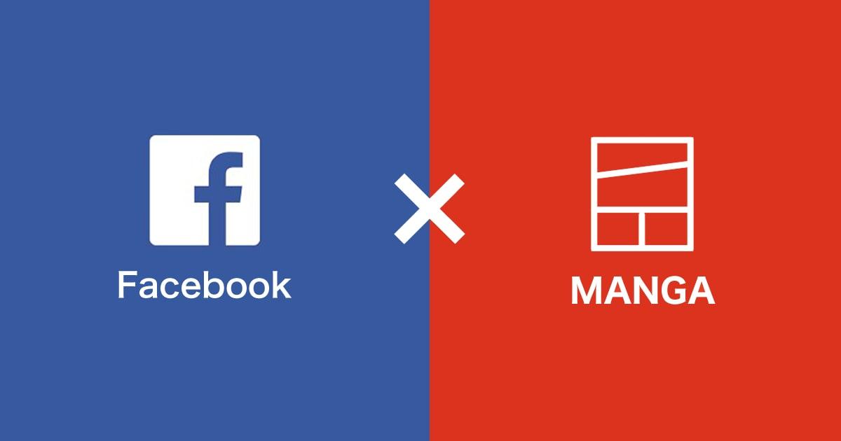 facebook広告とマンガ広告は相性がいいのか