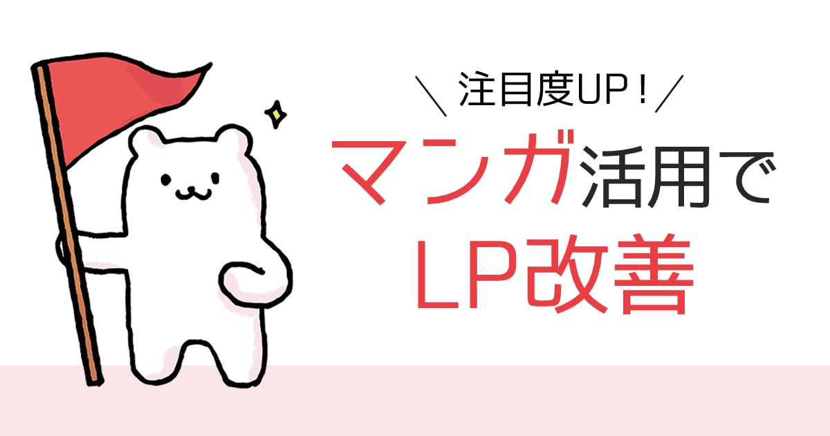 lpの改善にマンガ活用という選択肢を