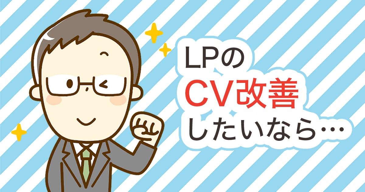 lpのcvを改善したいならマンガ広告!