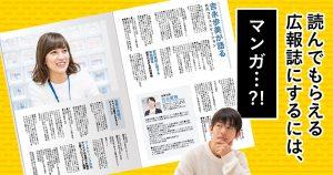 広報誌へのマンガ掲載 特徴と制作ポイント!