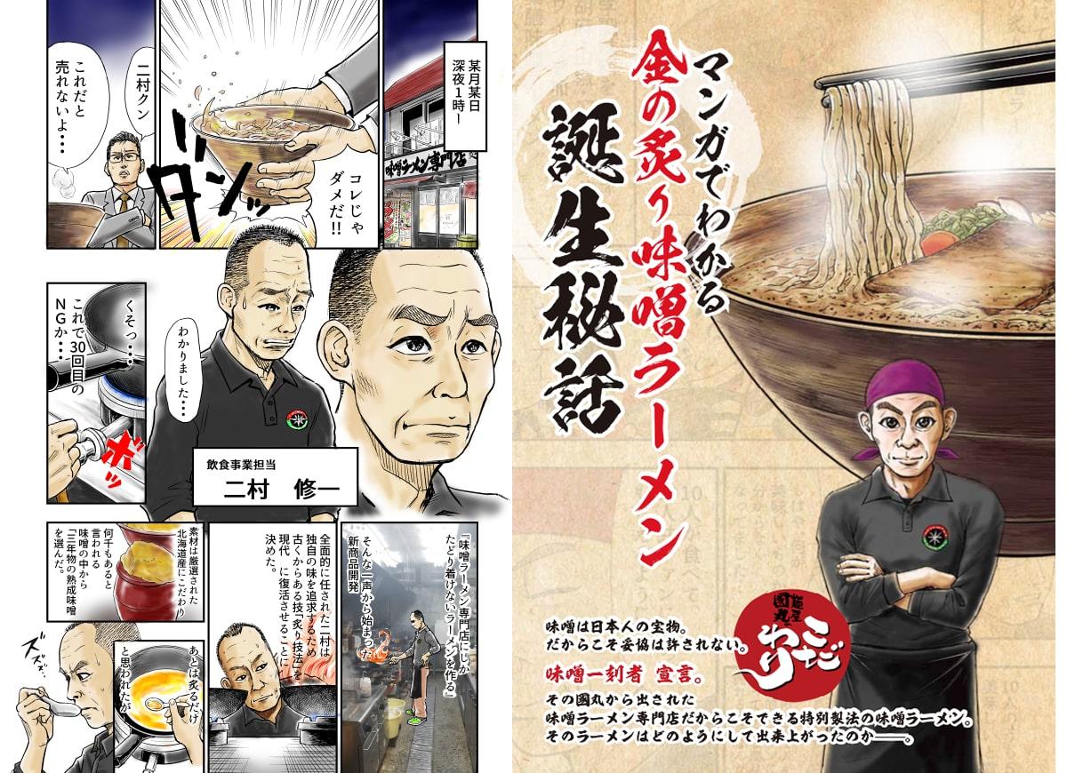 飲食業マンガの実例 麺屋・國丸様