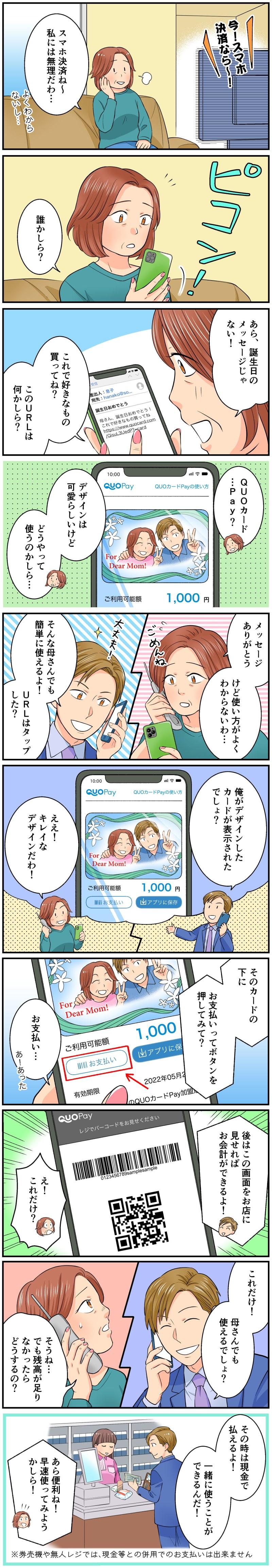 QUOカードPayサービス紹介 縦読み漫画掲載サンプル1