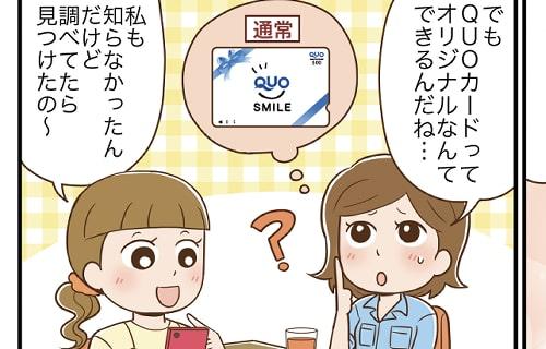QUOカード エピソード漫画『お祝い返し 編』