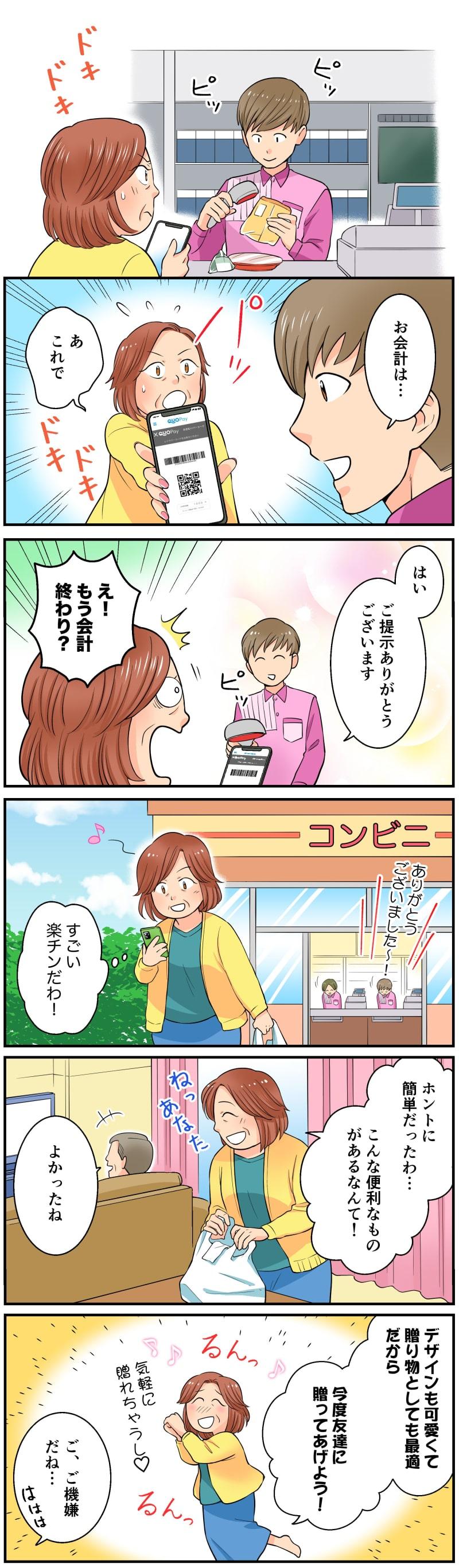 QUOカードPayサービス紹介 縦読み漫画掲載サンプル2
