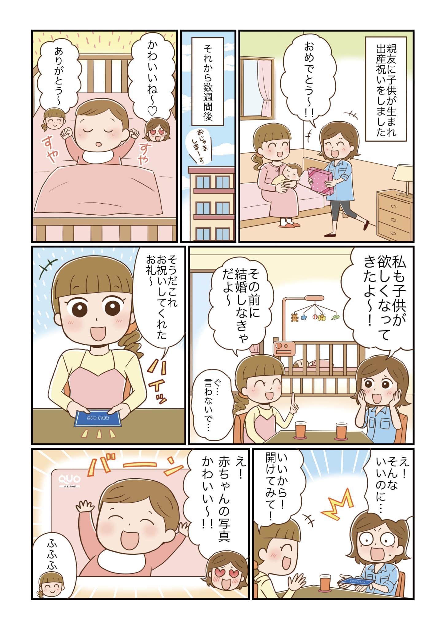 QUOカード エピソード漫画『お祝い返し 編』掲載サンプル1